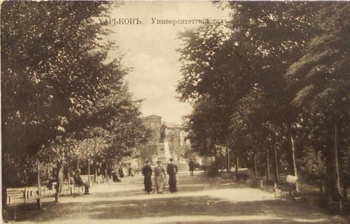 University Park Kharkov